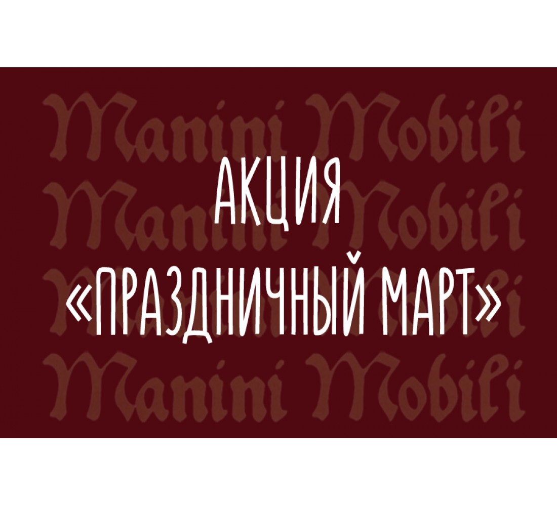 Акция «Праздничный март» на продукцию фабрики Manini Mobili