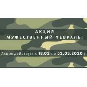 """Акция """"Мужественный февраль"""" фабрики MANNGROUP"""